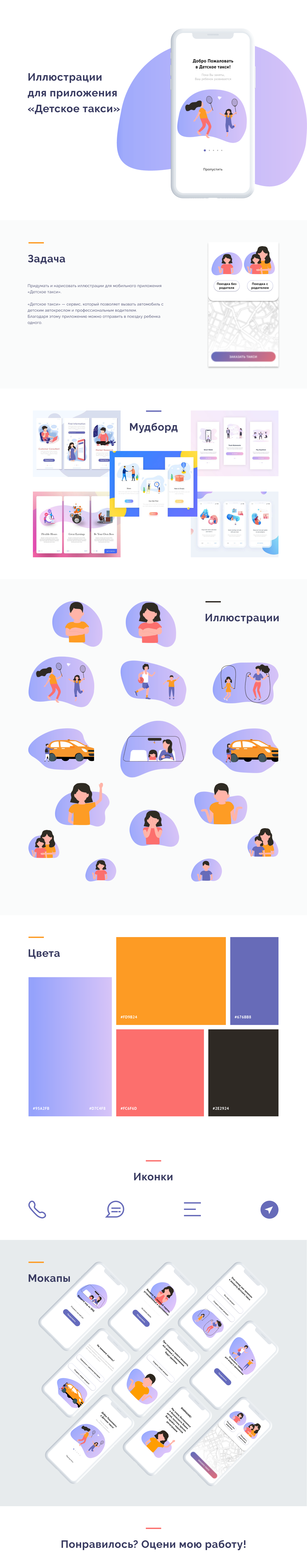 ILLUSTRATION  design app mobile taxi children иллюстрации такси приложение