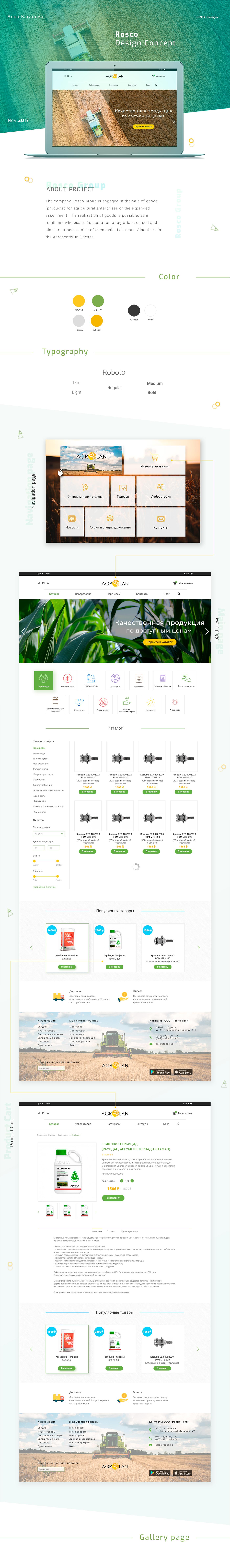 design Website new best store material shop интернет-магазин Web UI