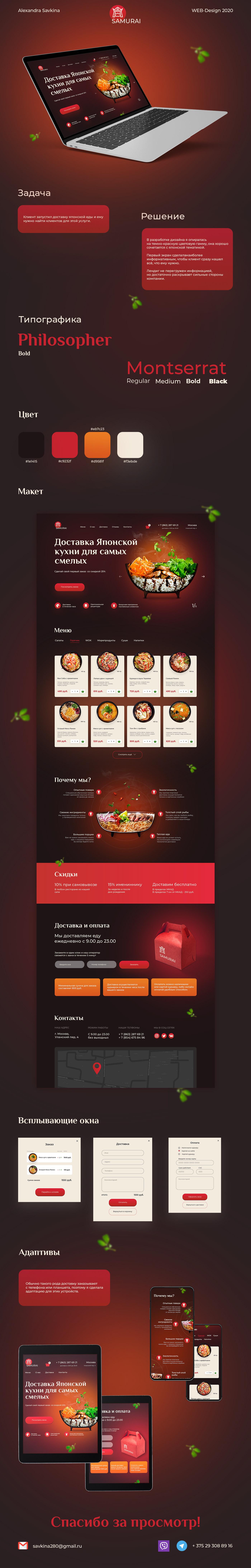 delivery design Food  landing page Sushi tilda UI ux Web