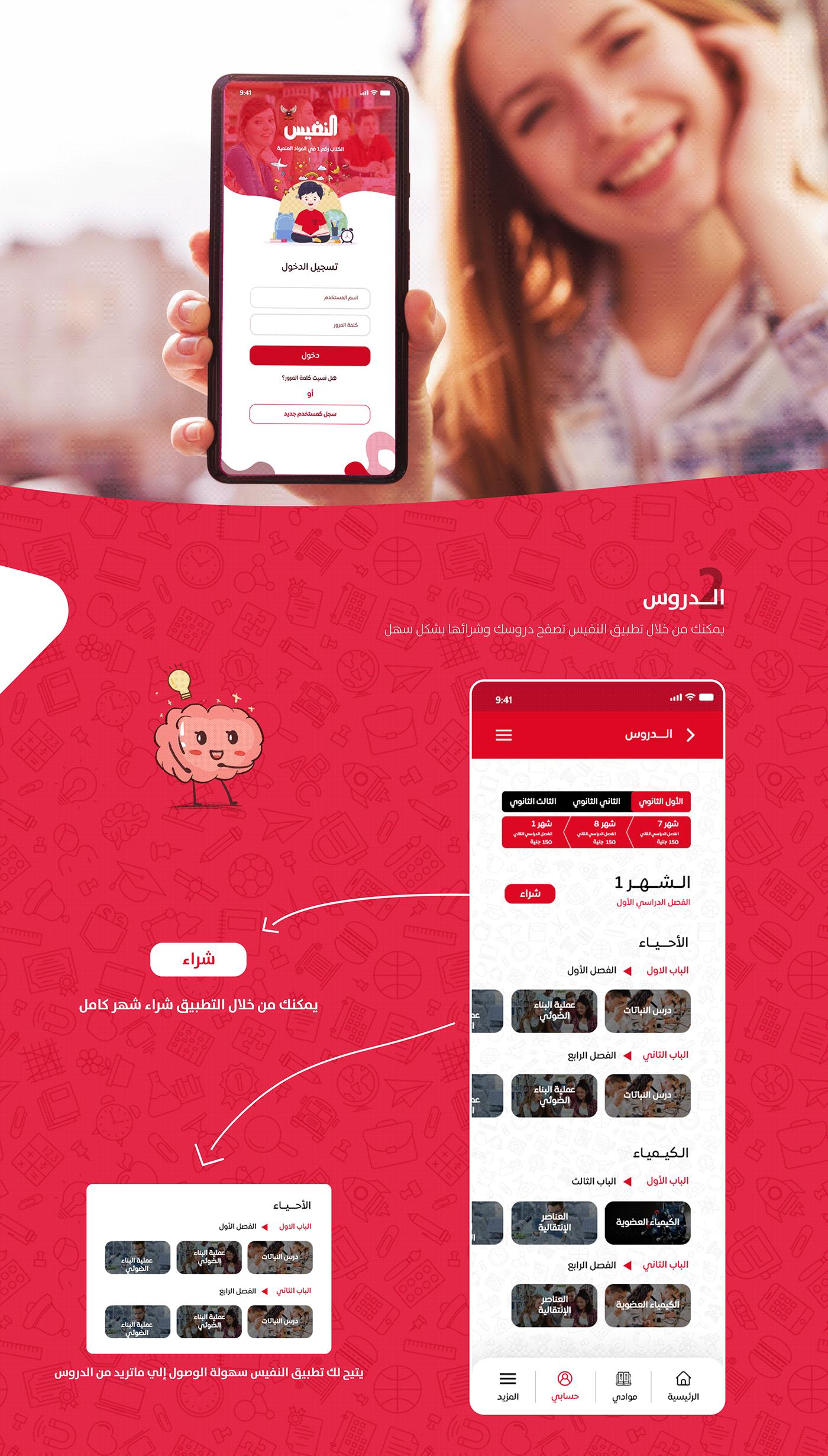 Alnafees application design mobile Mobile app UI UI/UX ux