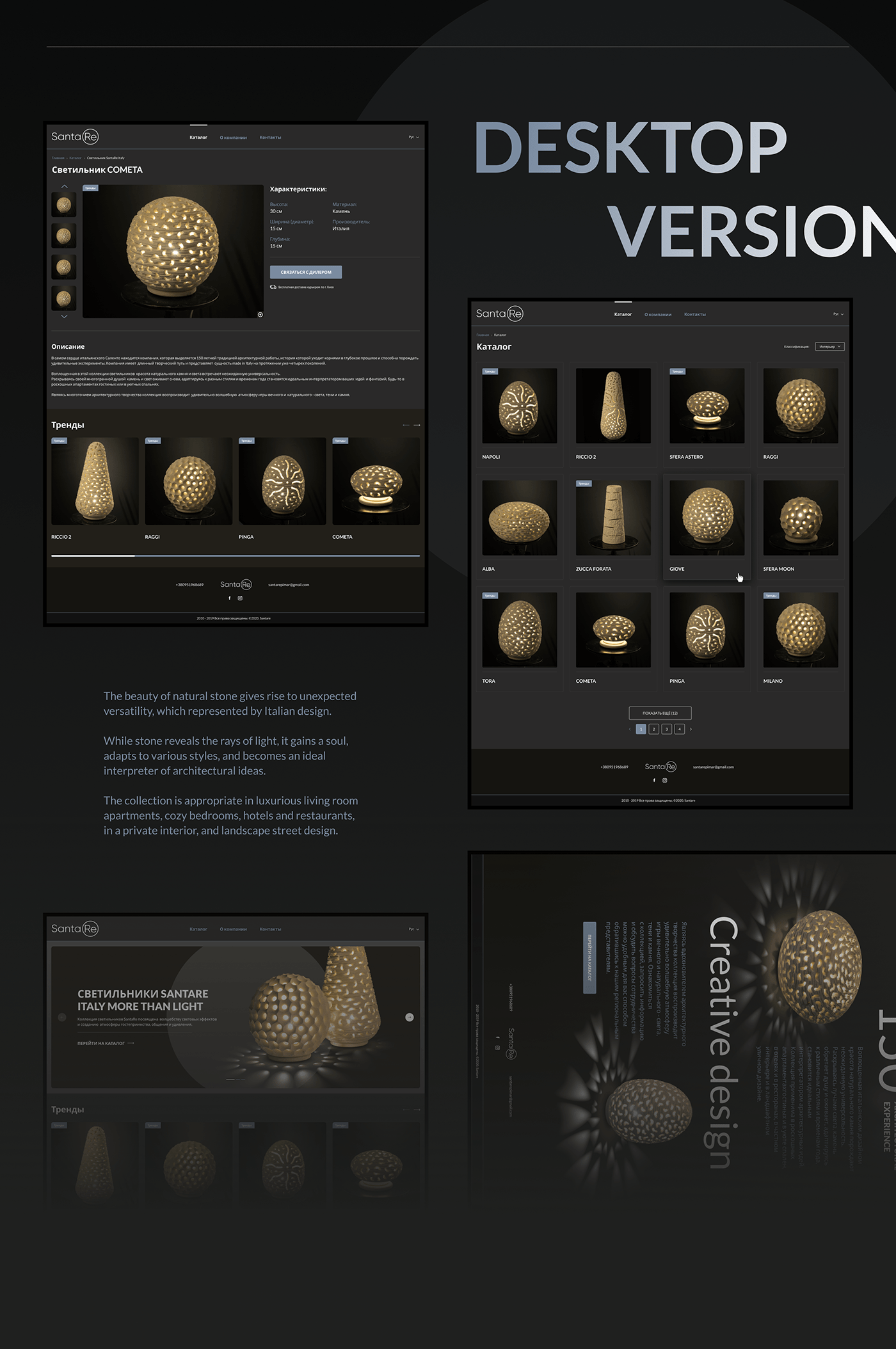 animation  black interactive design Lamp masa online store prototype santare ux/ui web-design