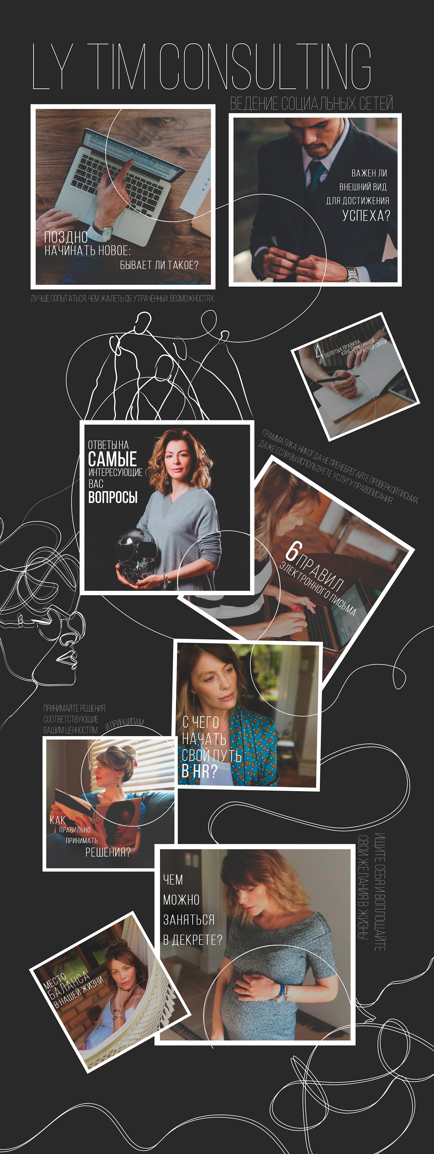 личный бренд SMM социальный сети HR визуализация эксперт