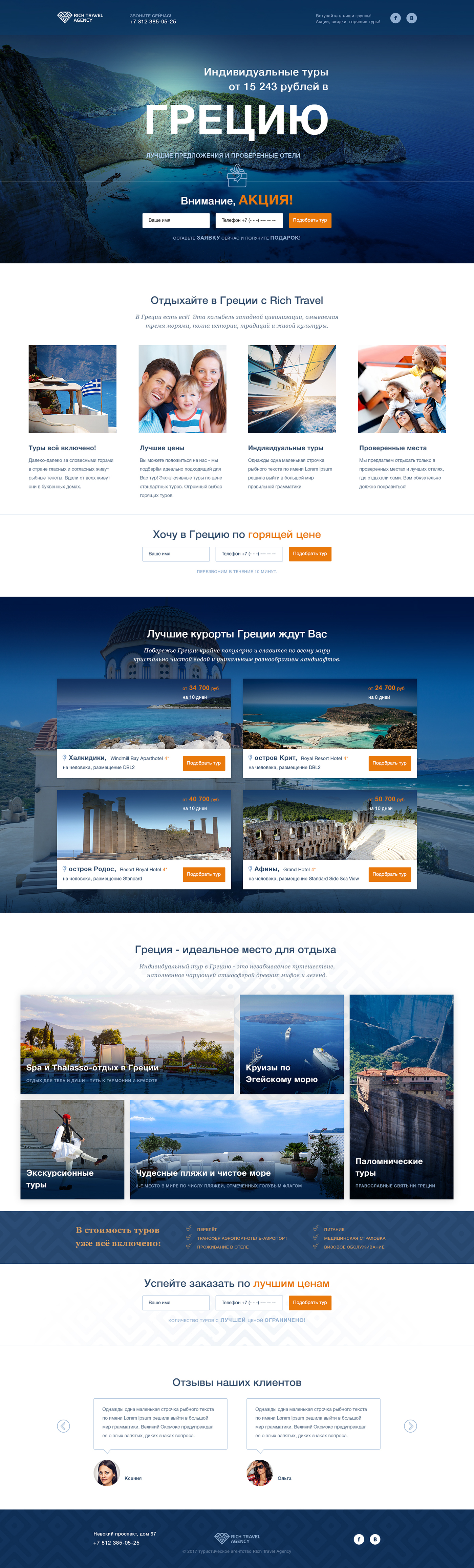 landing лендинг туризм Travel Греция продающая страница
