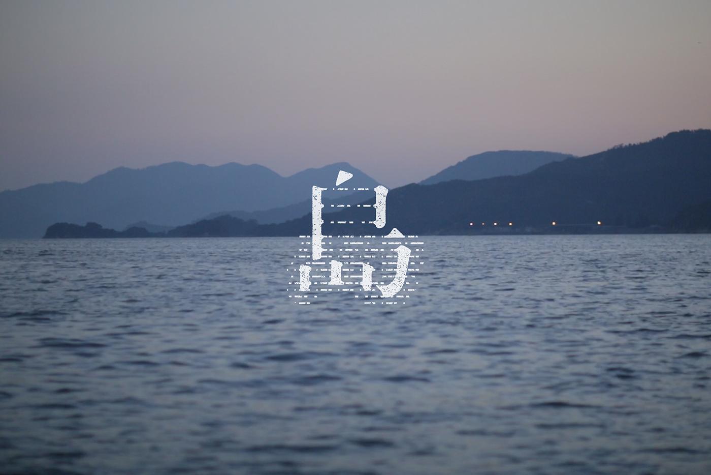 Chinese Typographic art direction  branding  Website zen Island water Hong Kong