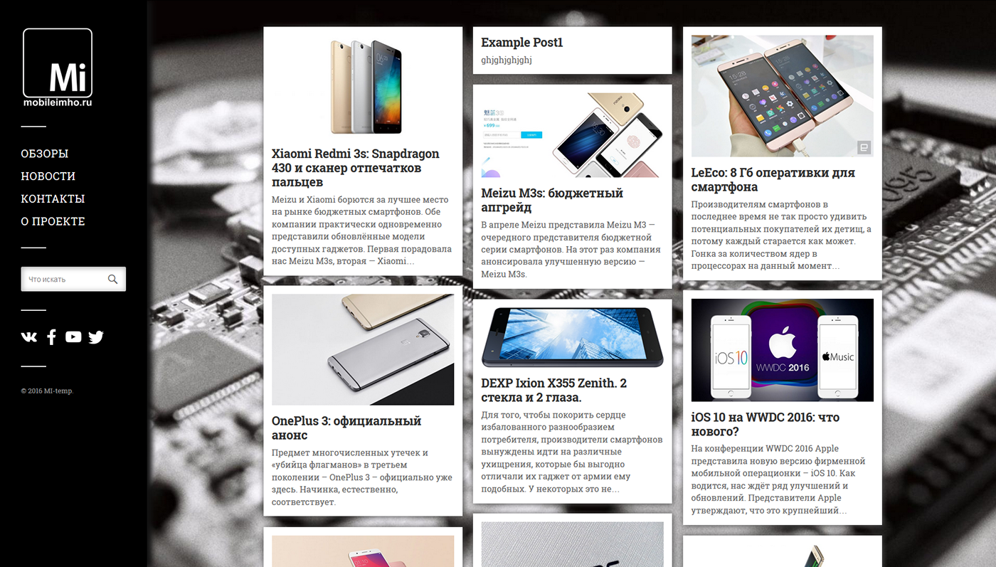веб-дизайн адаптивный дизайн  сайт о технологиях сайт на WordPress
