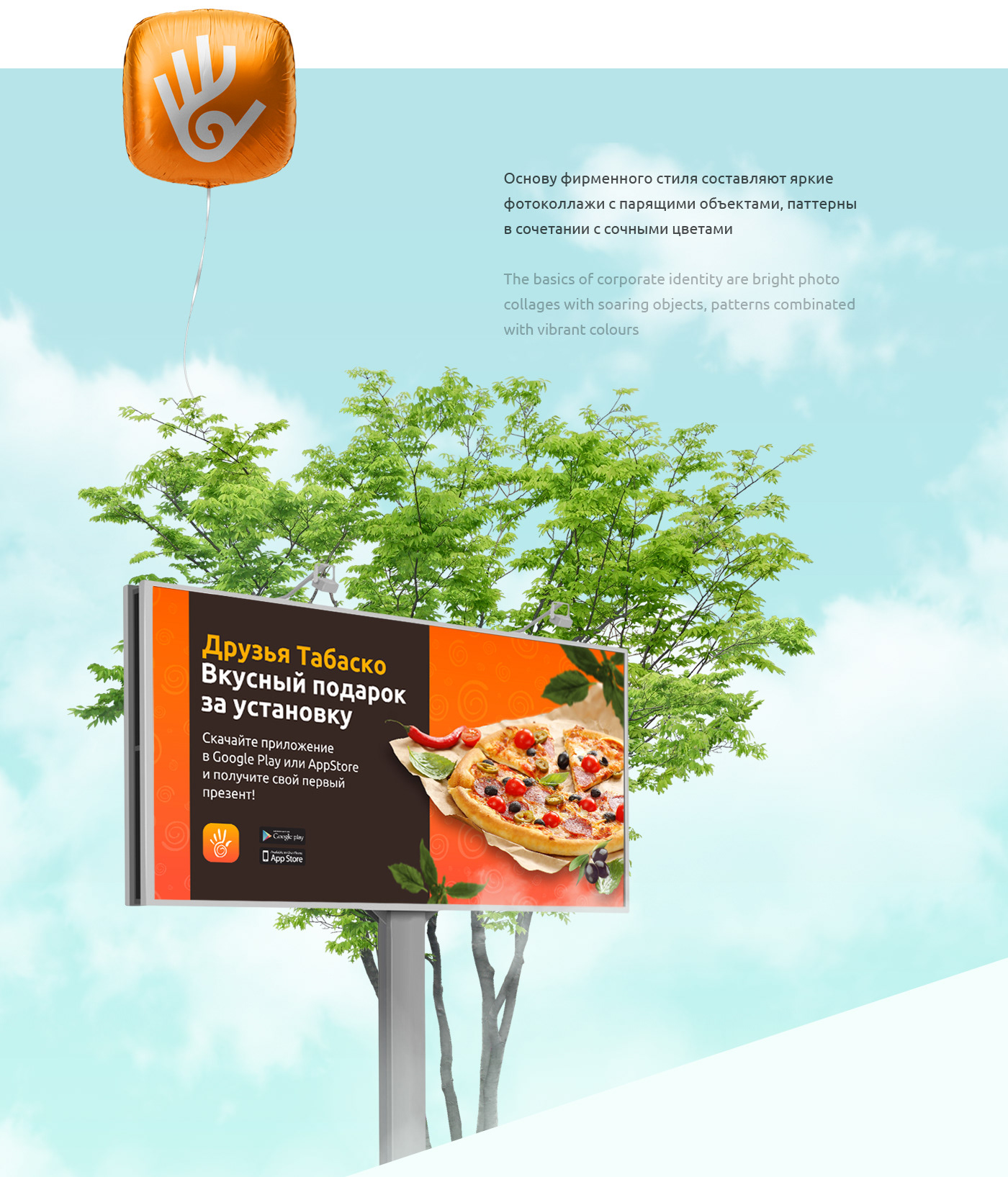 mobile app ios android rs loyalty tabasko restaurant Food  HORECA