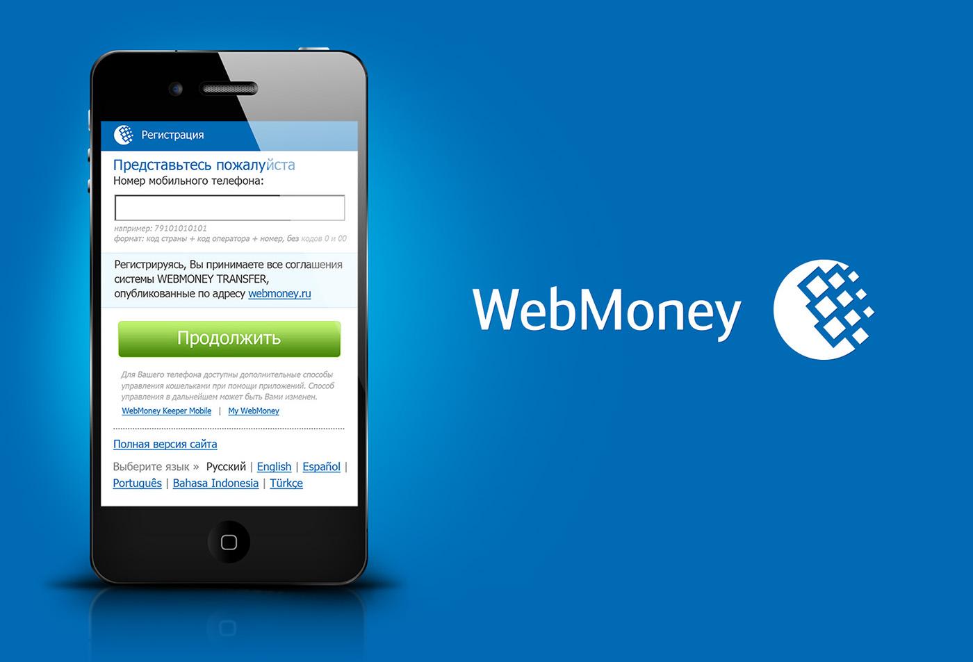 webmoney,UI,UIX,design,landpage,Startpage,Start,registration,webmoneyru,wmtransfer