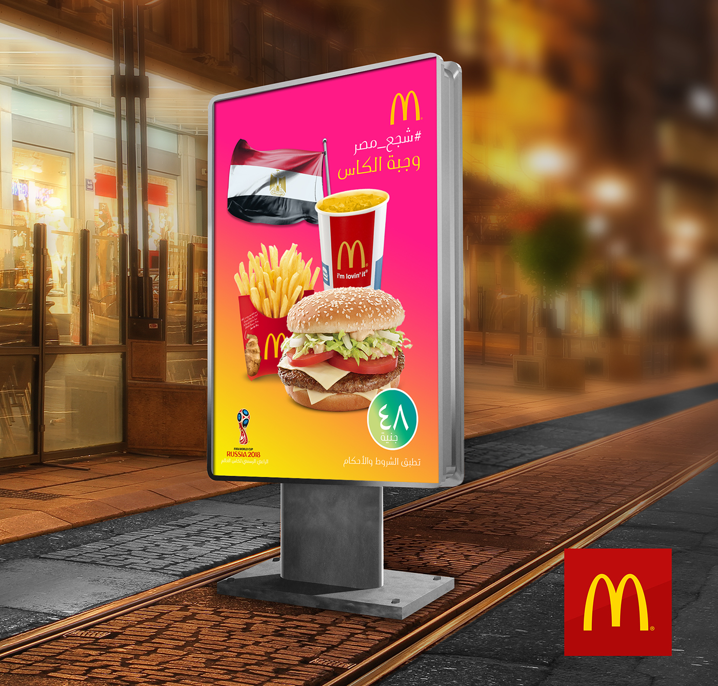 """Mcdonalds Advertisement 2018 """"Support EGYPT"""" World Cup On"""