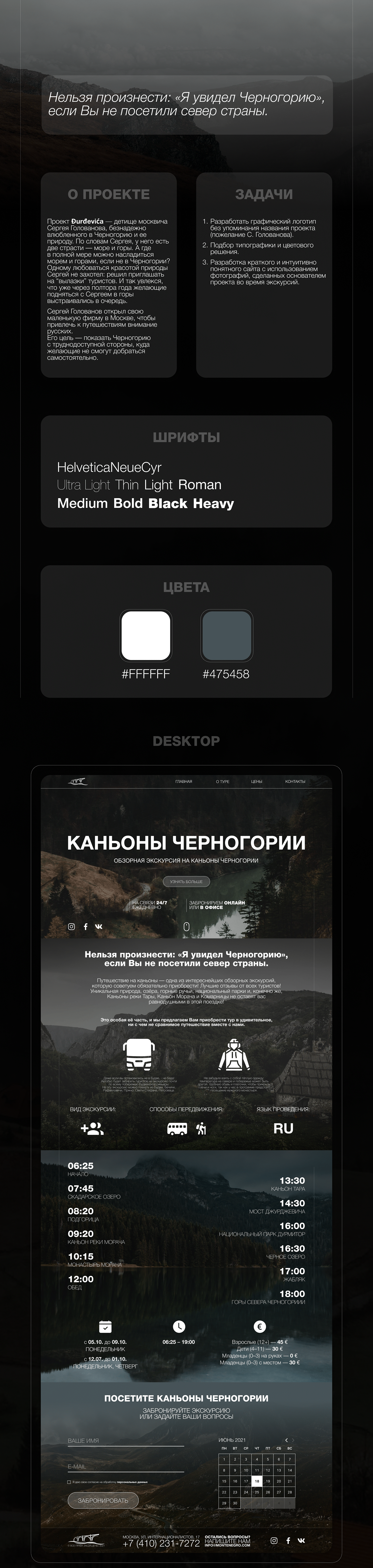 Разработка дизайна сайта об экскурсиях в Черногорию.