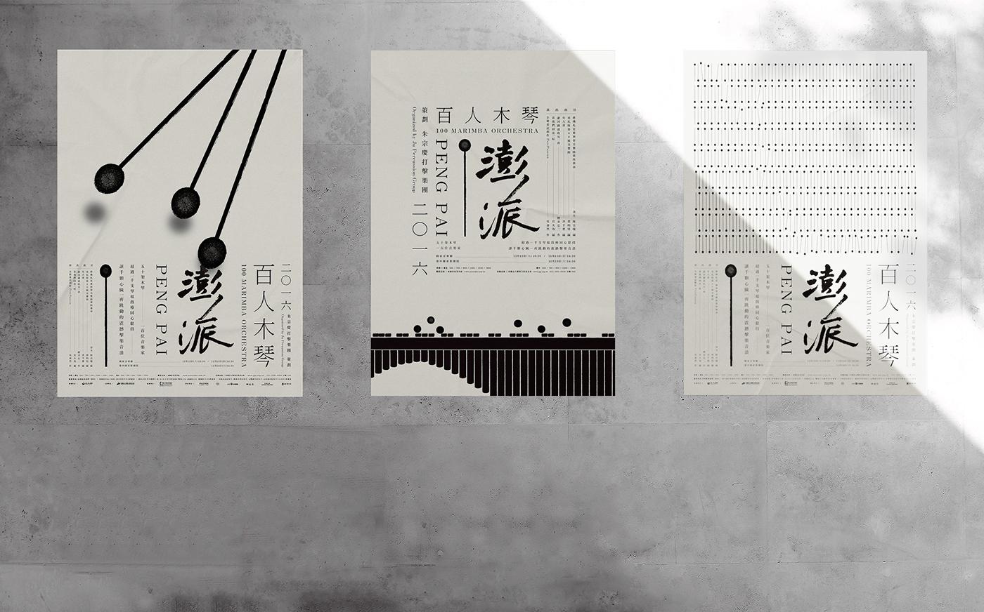 有設計感的31套海報排版設計欣賞