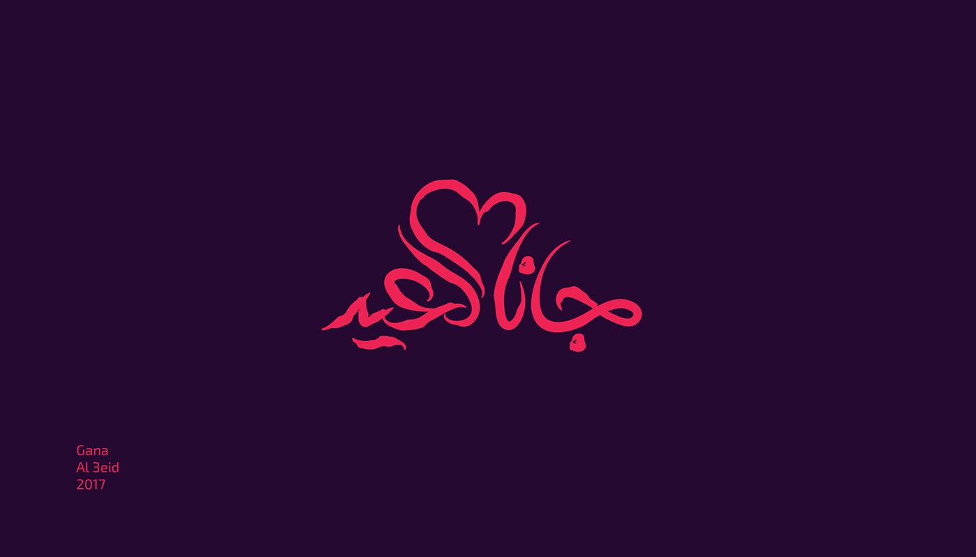 تايبوجرافي مخطوطات جانا العيد . Gana el3eid | free typography Ce11fd53944981.5947bea058eb3