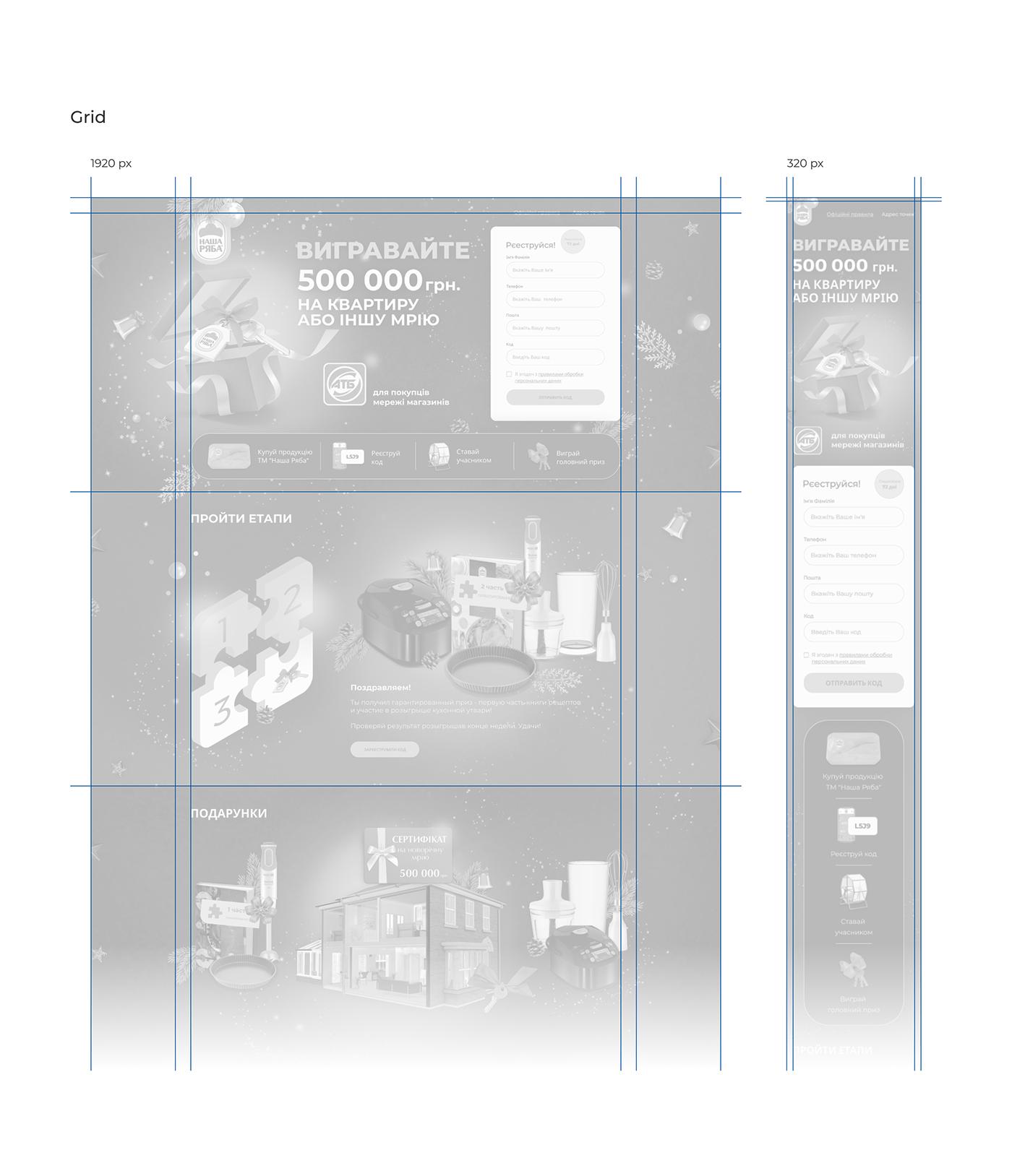 celebration development Interface nasha ryaba New Year Promotion score site UI/UX web-design winter