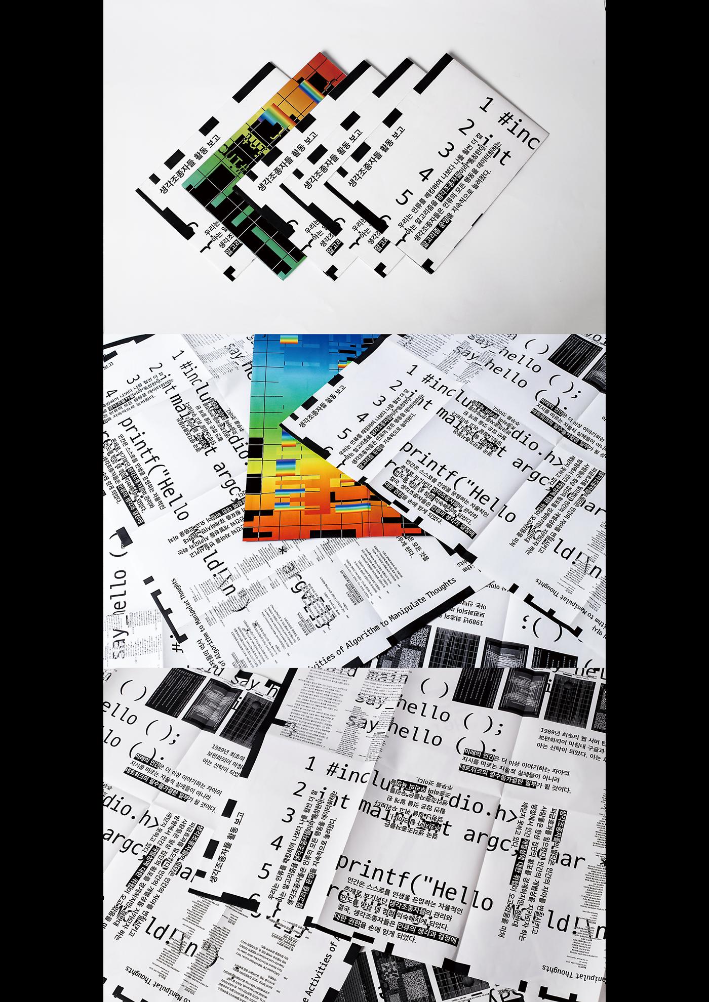 book Exhibition  Web editorial video poster leaflet design process adobeawards