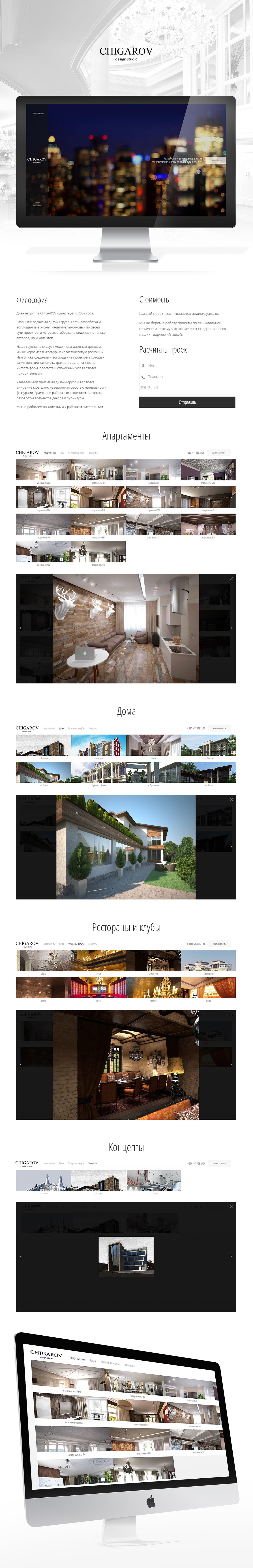 chigarov interior design  Website Web Design  website presentation