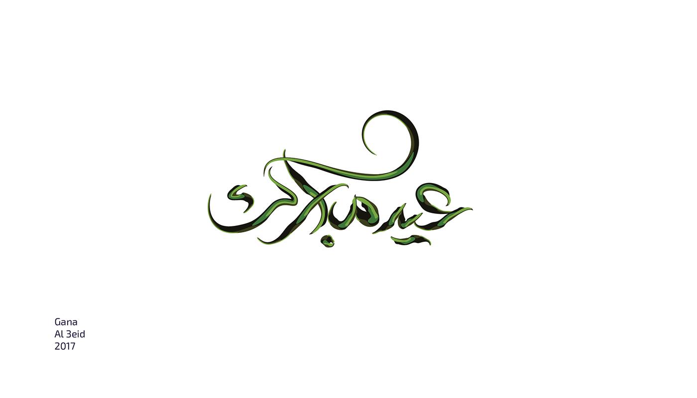 تايبوجرافي مخطوطات جانا العيد . Gana el3eid | free typography D0d0d953944981.5947bea05caac