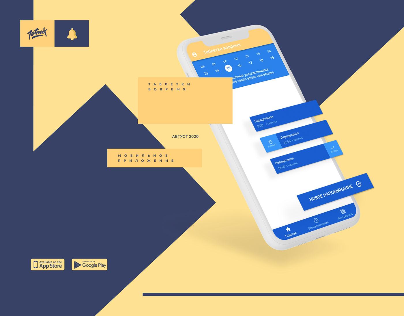 app mobile мобильное приложение Напоминания doctor fake news Mediacal  Mobile app service приложение