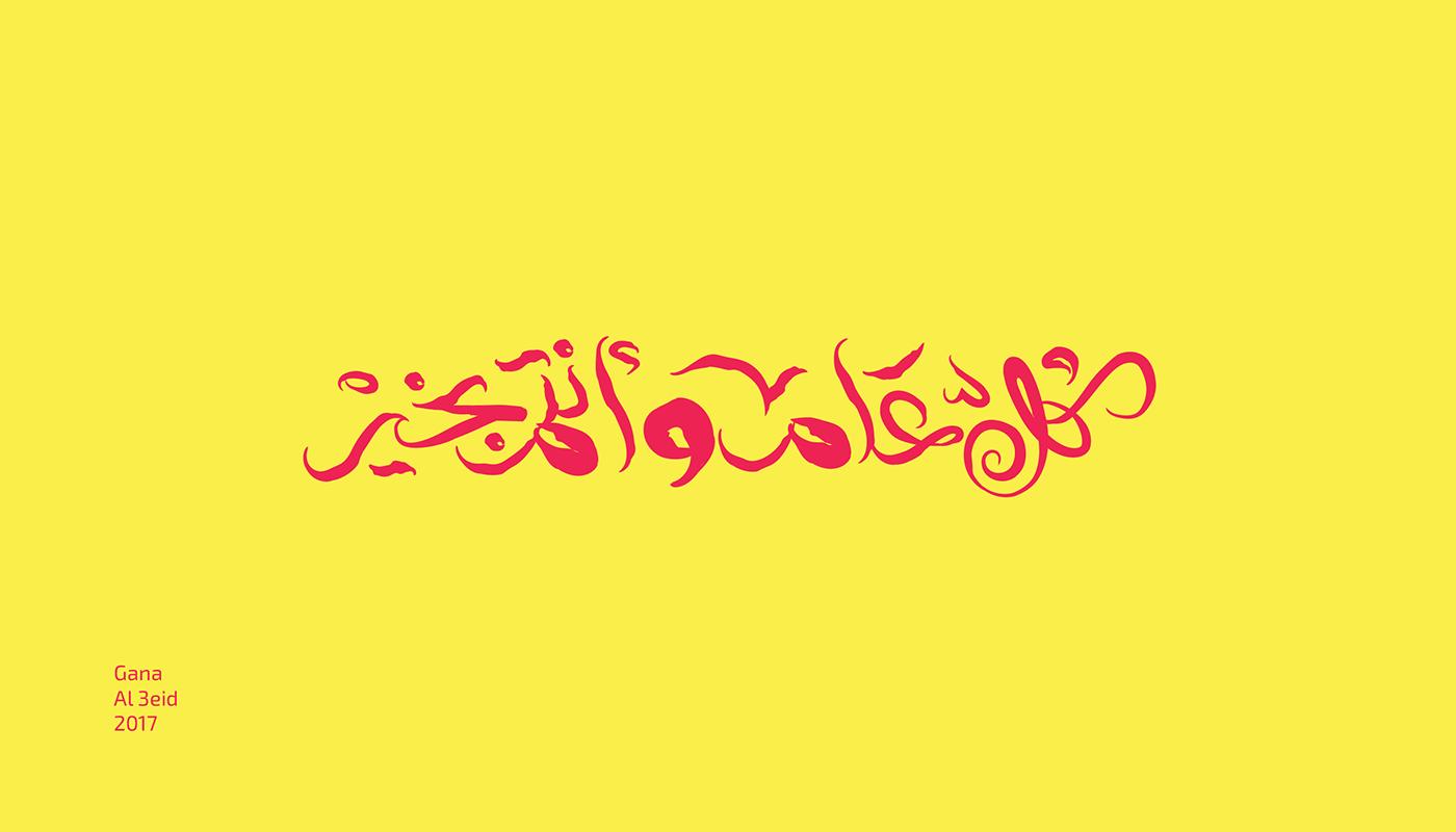 تايبوجرافي مخطوطات جانا العيد . Gana el3eid | free typography D377ee53944981.5947bea05c392