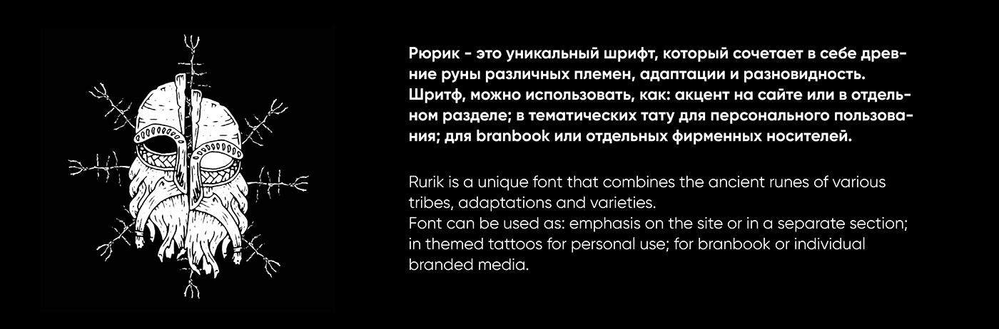 black design font free gold runes viking vikings