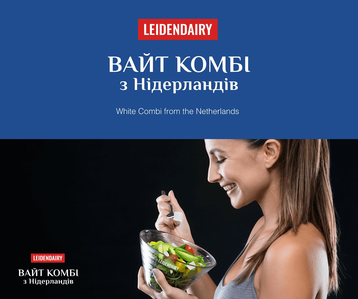 Advertising ,box,Cheese,feta,galagan,logo,packing,salat,ukraine