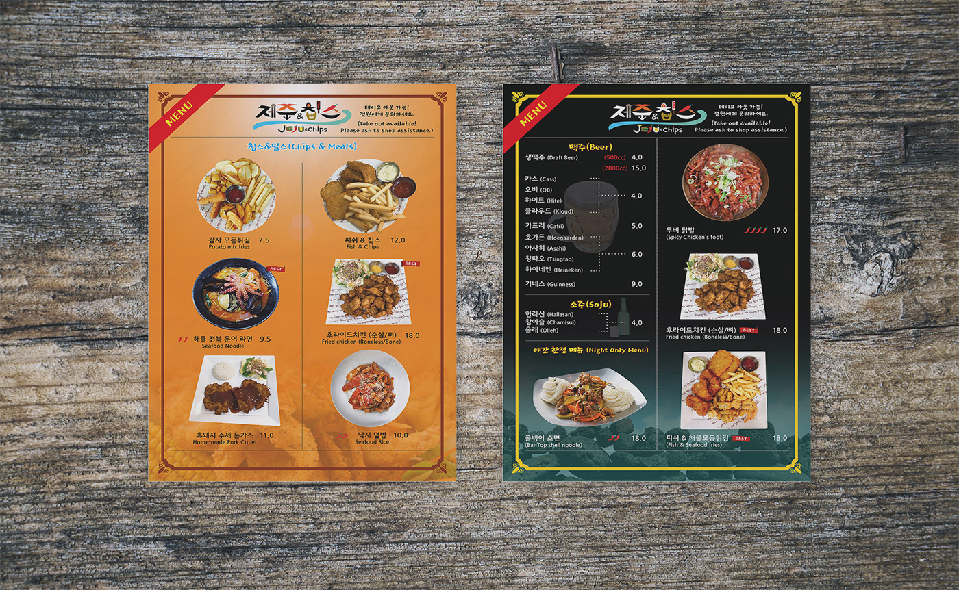 jeju chips restaurant menu project on behance