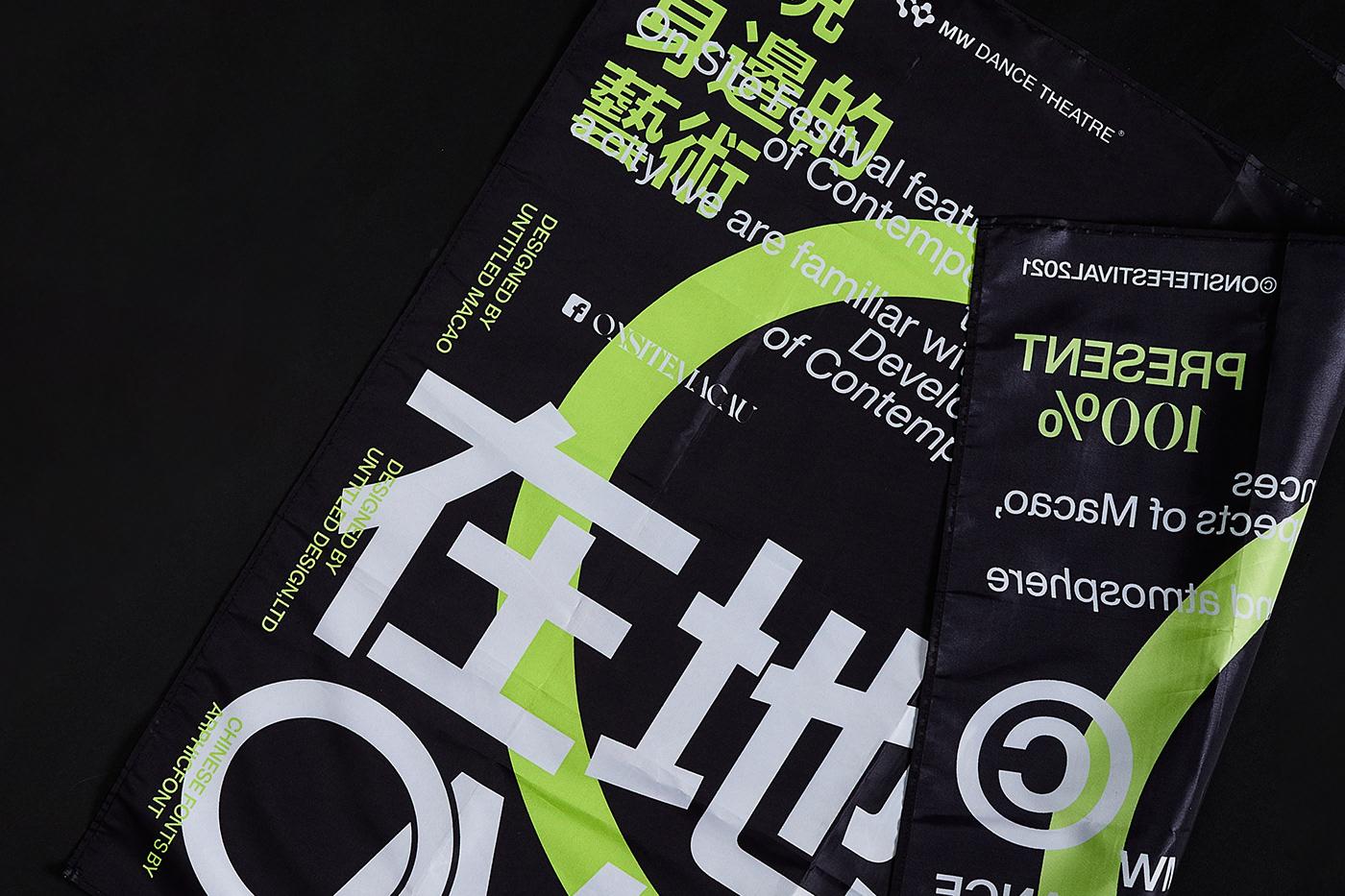 AU CHON HIN brand design festival Logo Design Macao macao design macau poster untitled macao