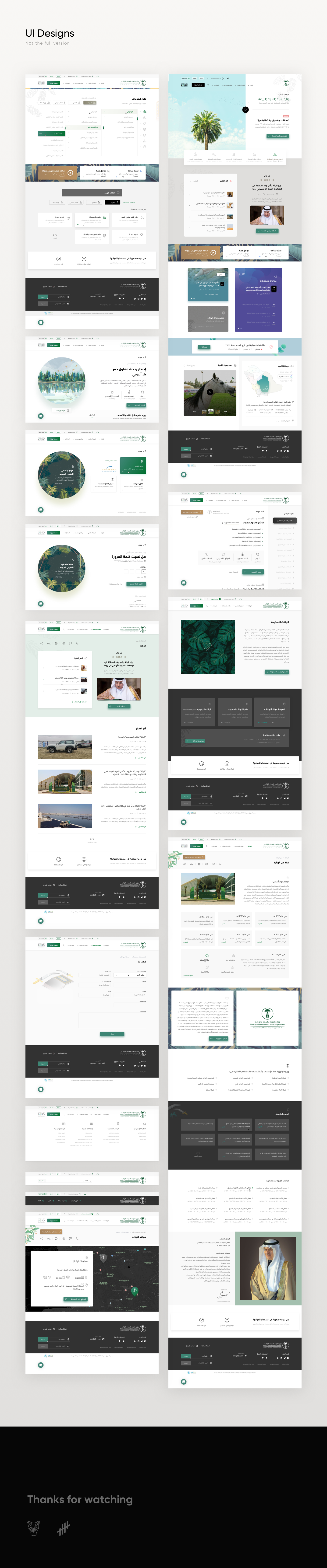 design,Ministry,govenmental,official,ux,UI,KSA