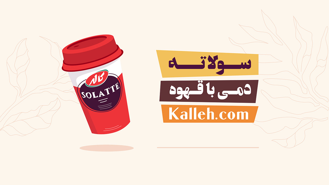Advertising  animation  Coffee motiondesign motiongraphics