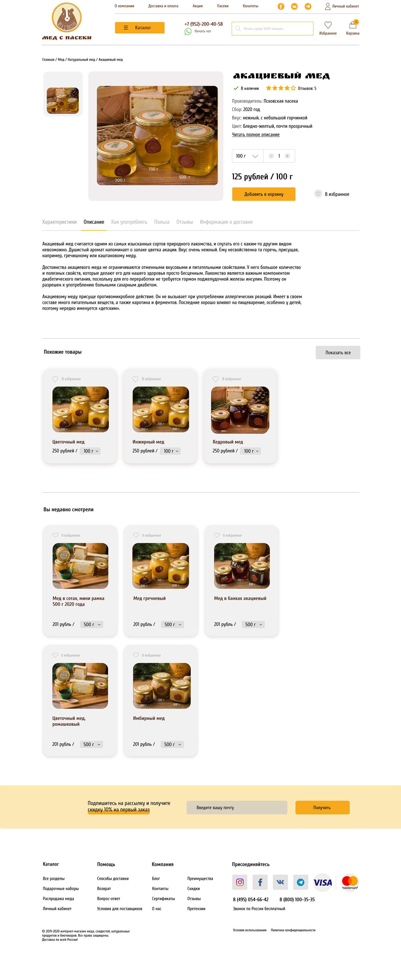 commerce e-commerce honey online-shop интернет-магазин магазин магазин меда мед