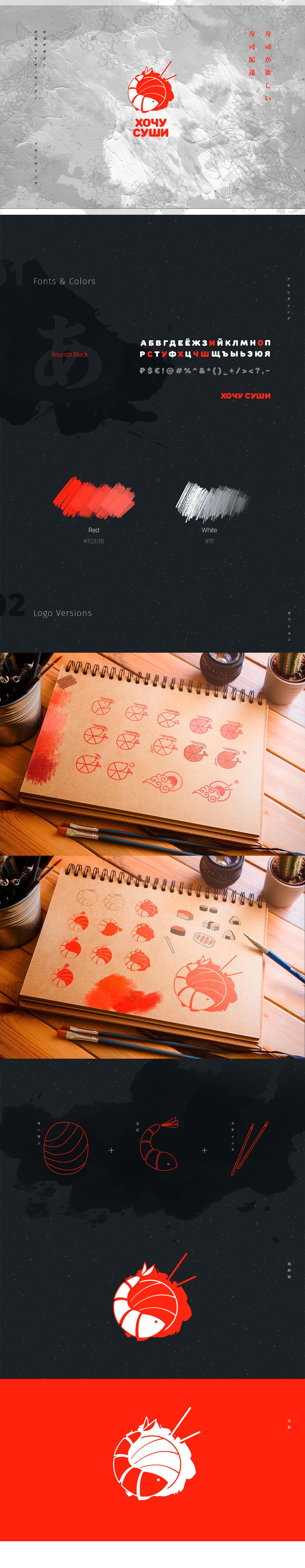 logo Sushi identity branding  brand red shrimp japanese ILLUSTRATION  delivery