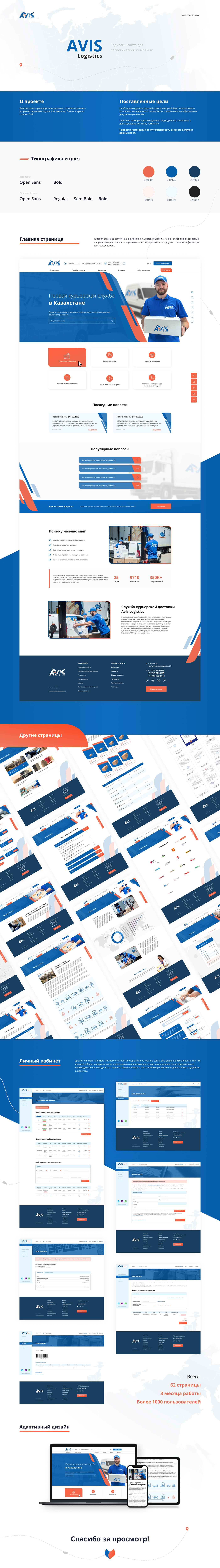 delivery logistic site Web