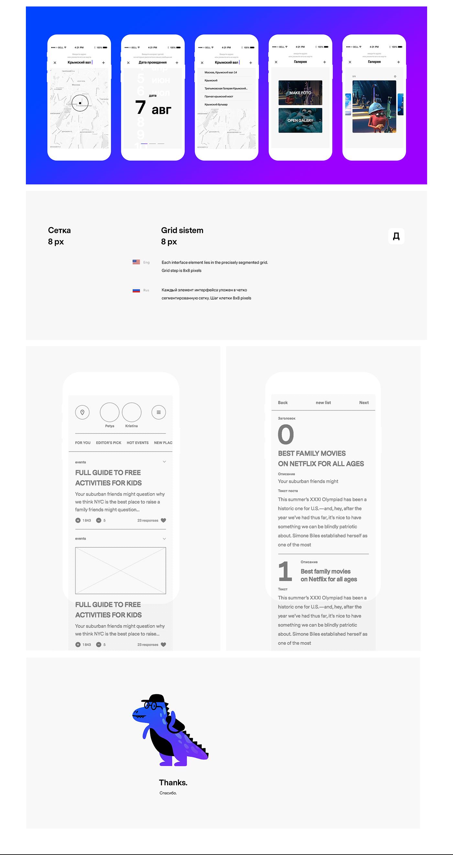 app animation  kids user interface Interface ILLUSTRATION  suchka prototype Guide guideline