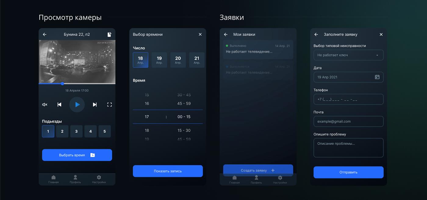 animation  mobile UI