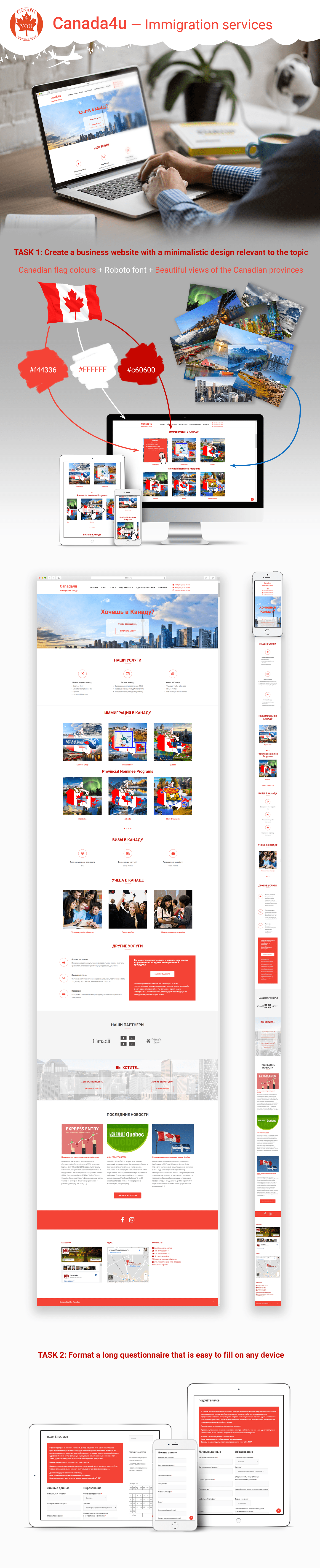 landing page,questionnaire,Website,Canada,Immigration Services