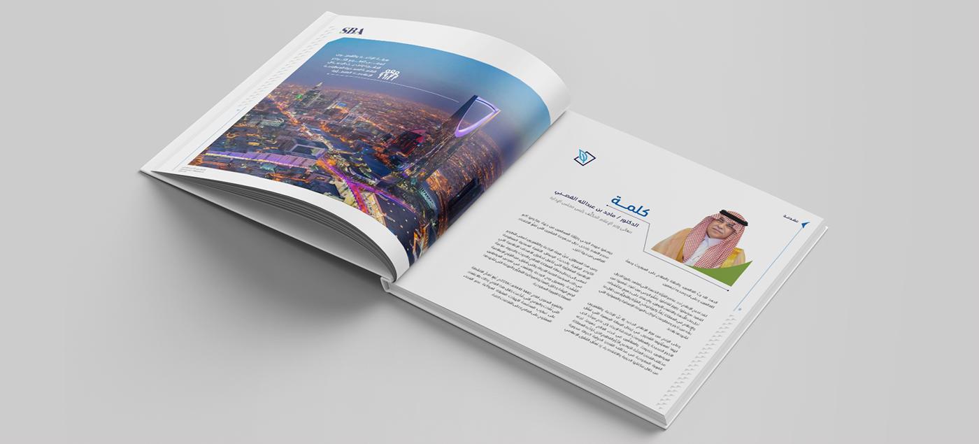 annual report SBA