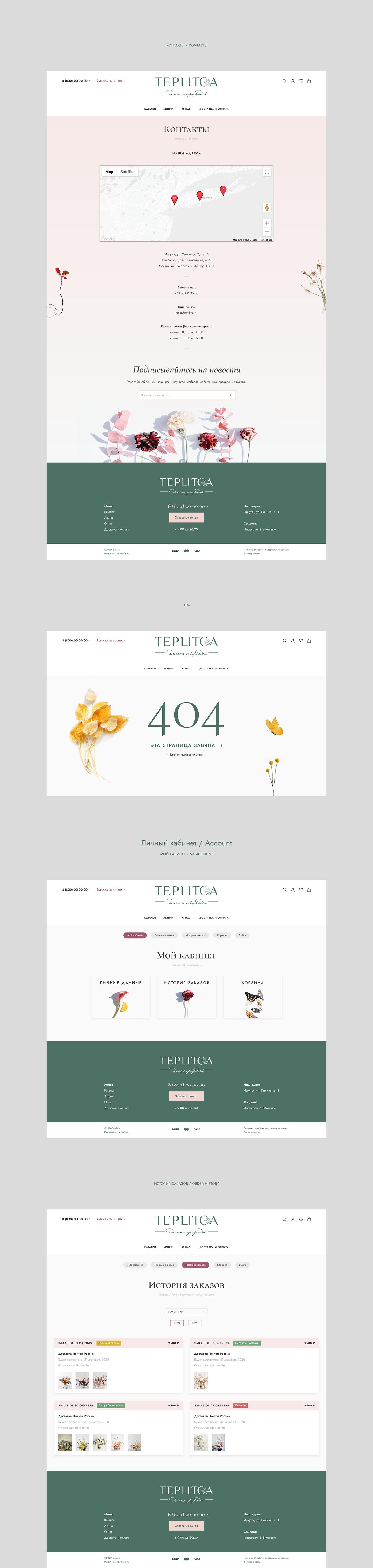 bitrix e-commerce florist online shop store UI / UX Webdesign Битрикс