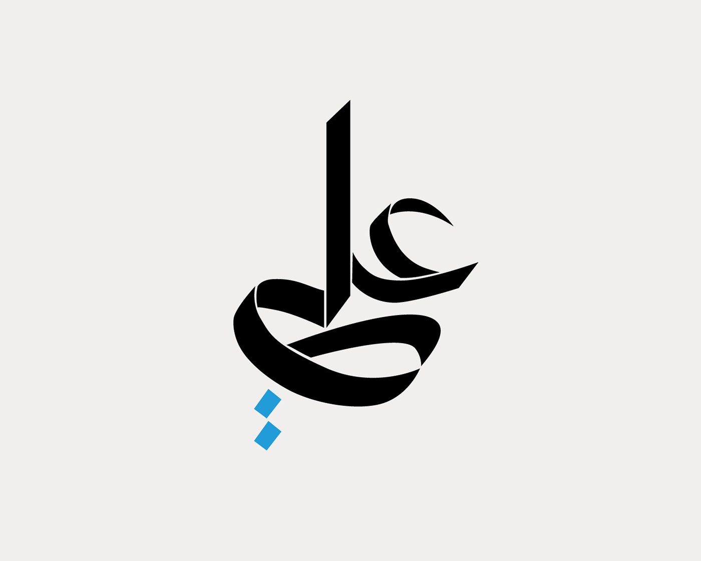 Select Arabic Calligraphy Identities On Behance: arabic calligraphy tools
