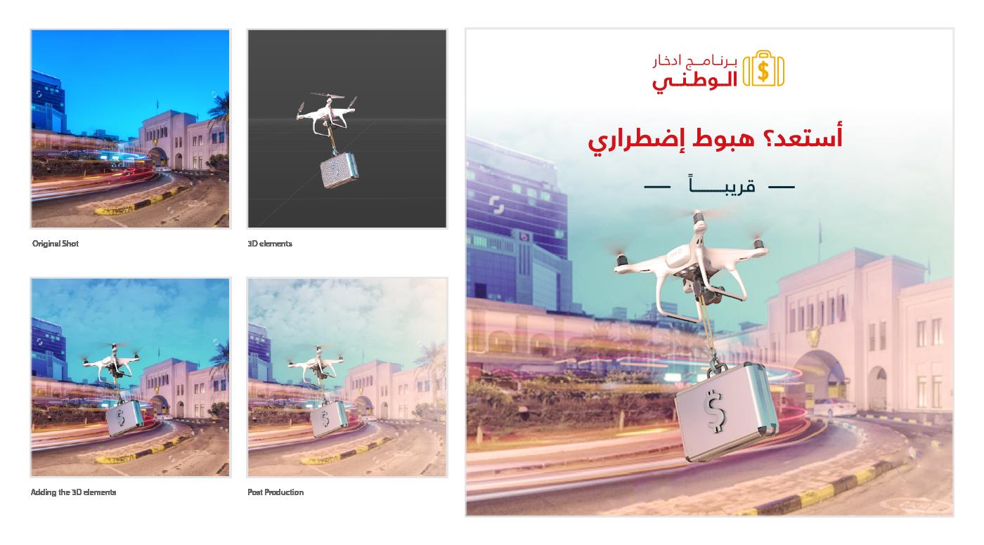 3D 3d animation Alwatani animation  Bahrain drone drones money NBB saving scheme