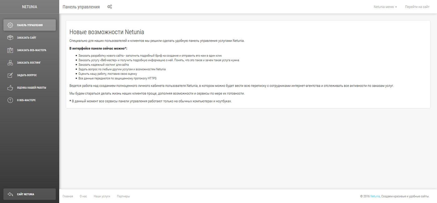 netunia веб-сервис заказать услугу панель управления Сайт для бизнеса
