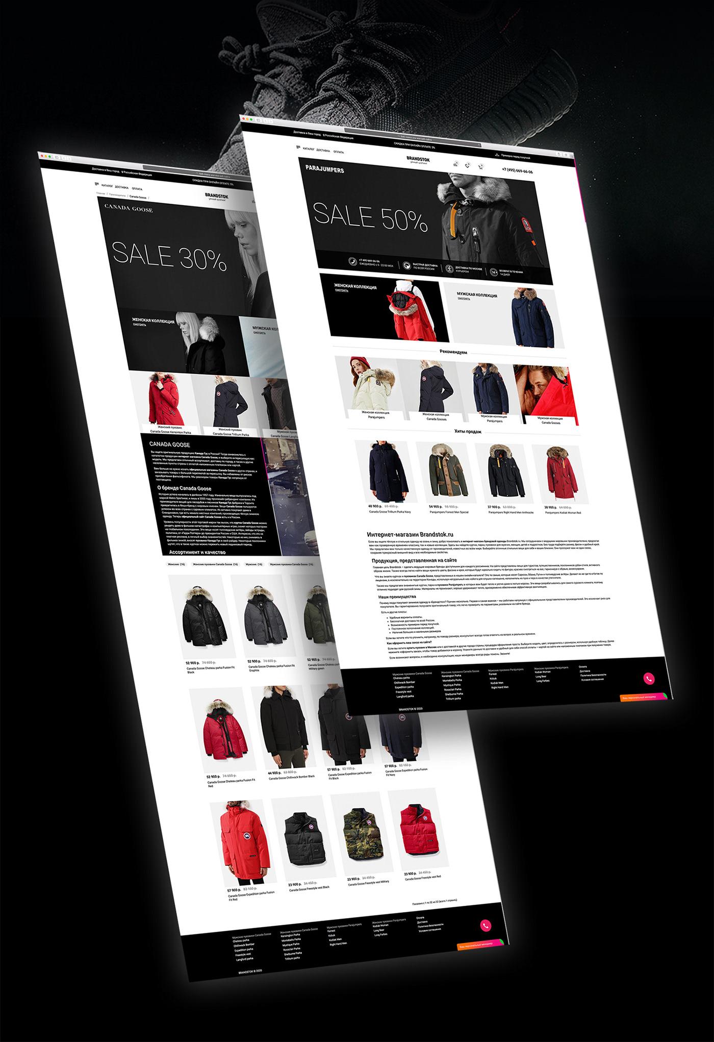 brand shop site Web Design  интернет магазин