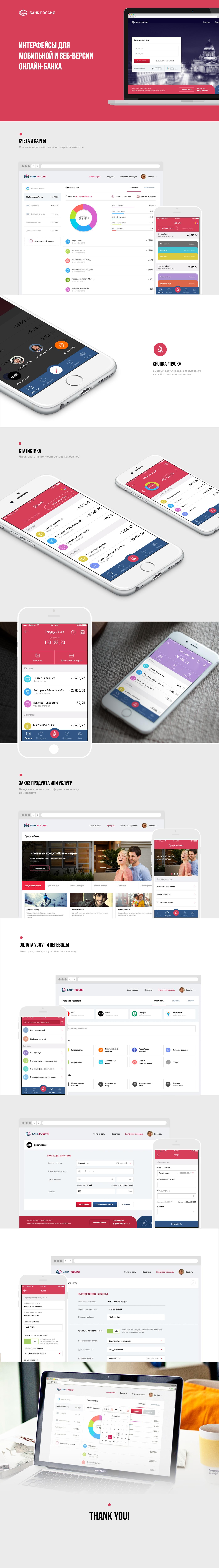 Web app mobile Bank finance ios online Interface UI ux flat