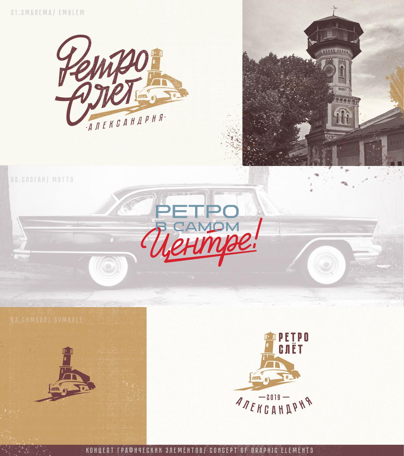 branding ,stationary,Retro,logo,red,festival,Cars,ukraine