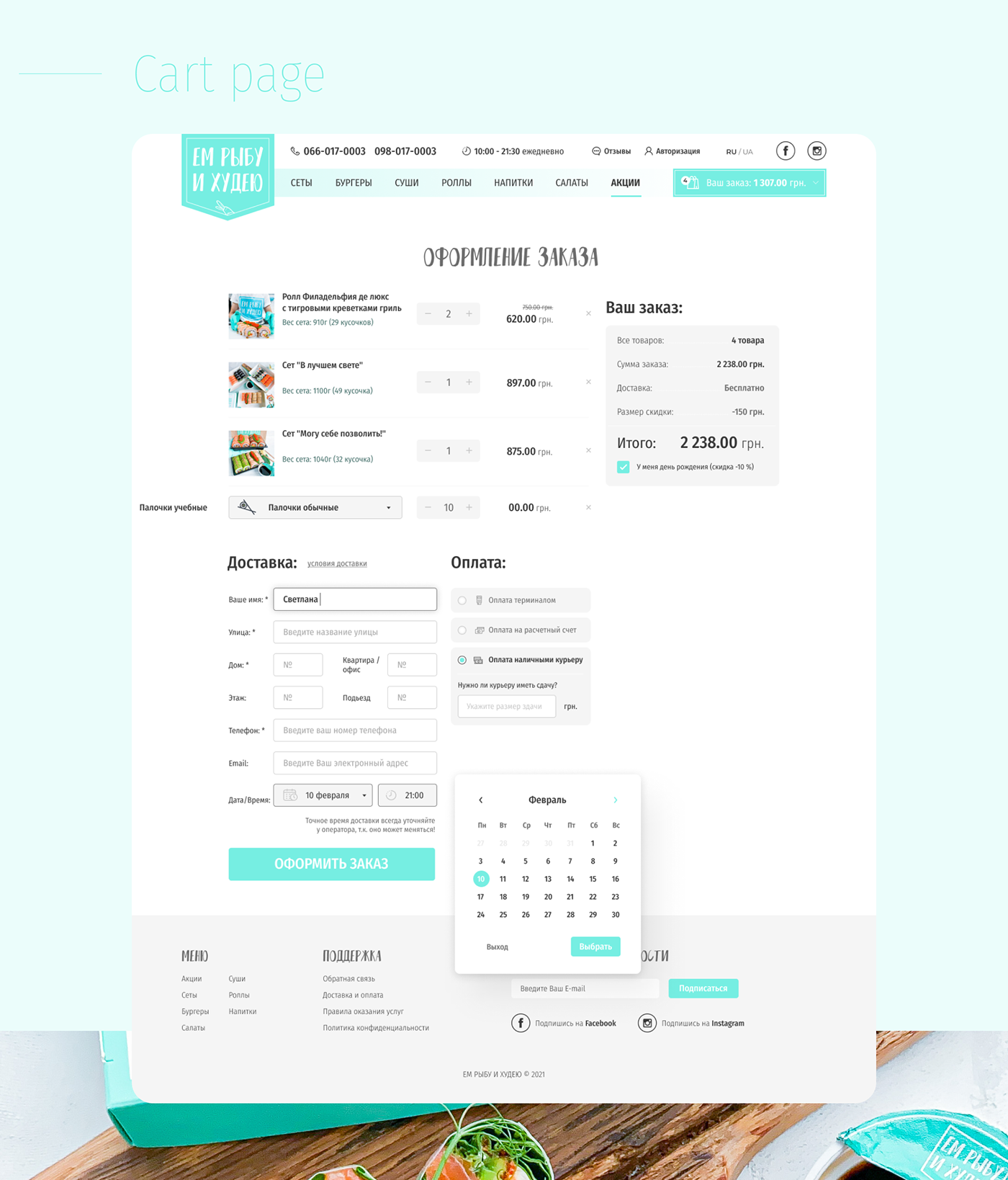 Ecommerce fish mint online store Sushi интернет магазин онлайн