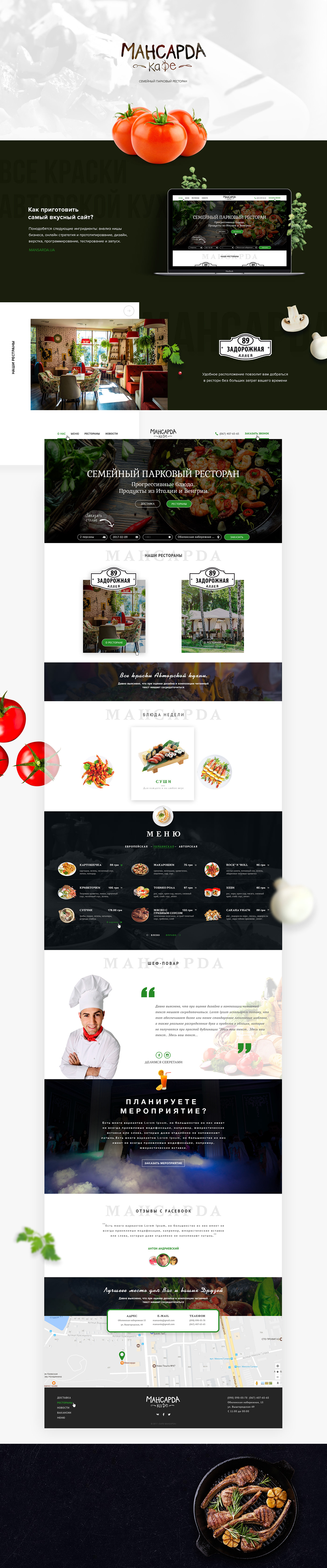 cafe wsf web solutions factory design ux UI Project mansarda Web