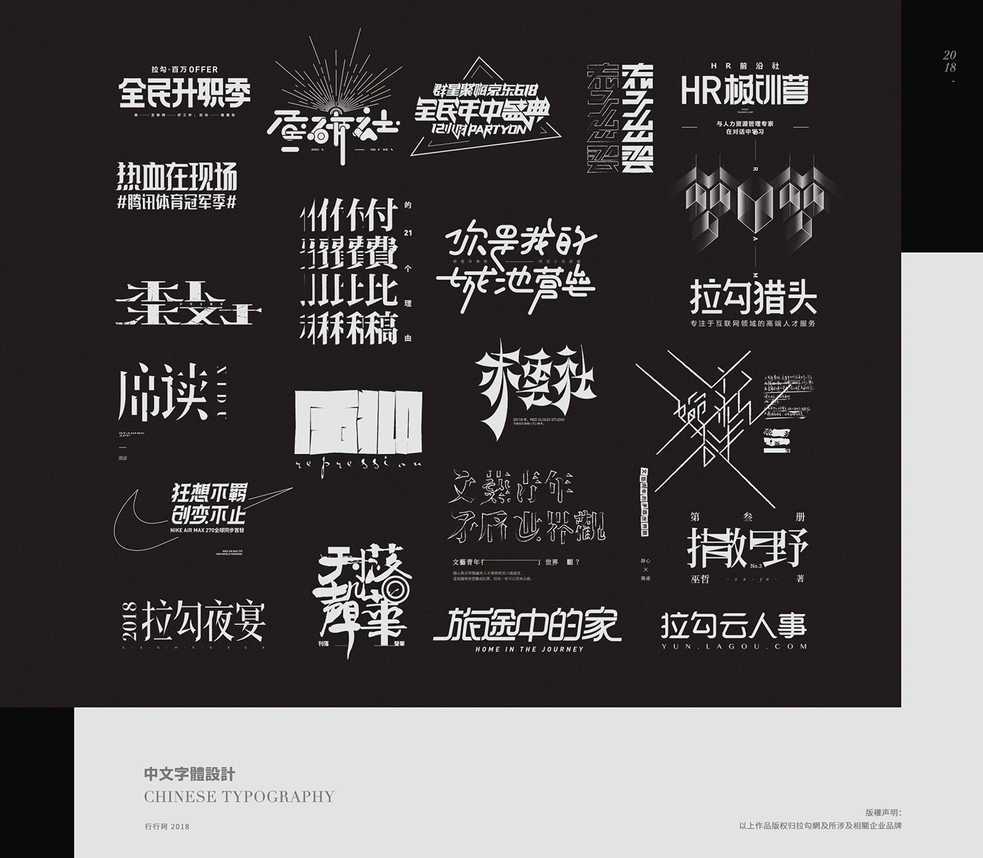 活版印刷   字体设计 平面設計