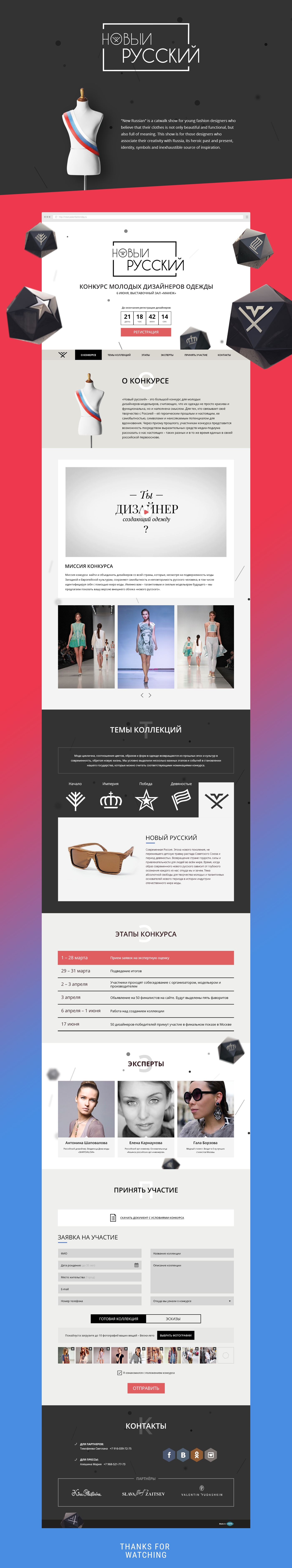 fashion site catwalk mannequin Animated Logo Russia Show Competition