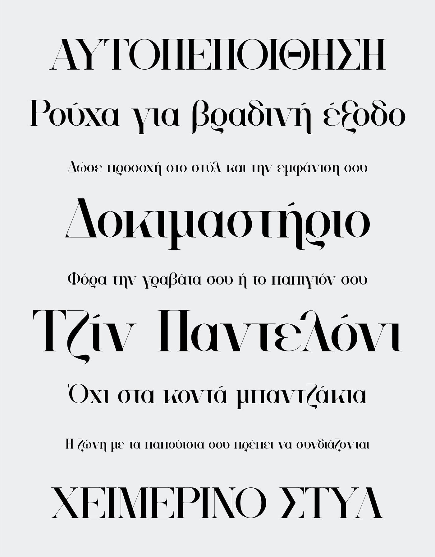 catapulted Fashion  font Fontself graphic letters type Typeface typography   branding