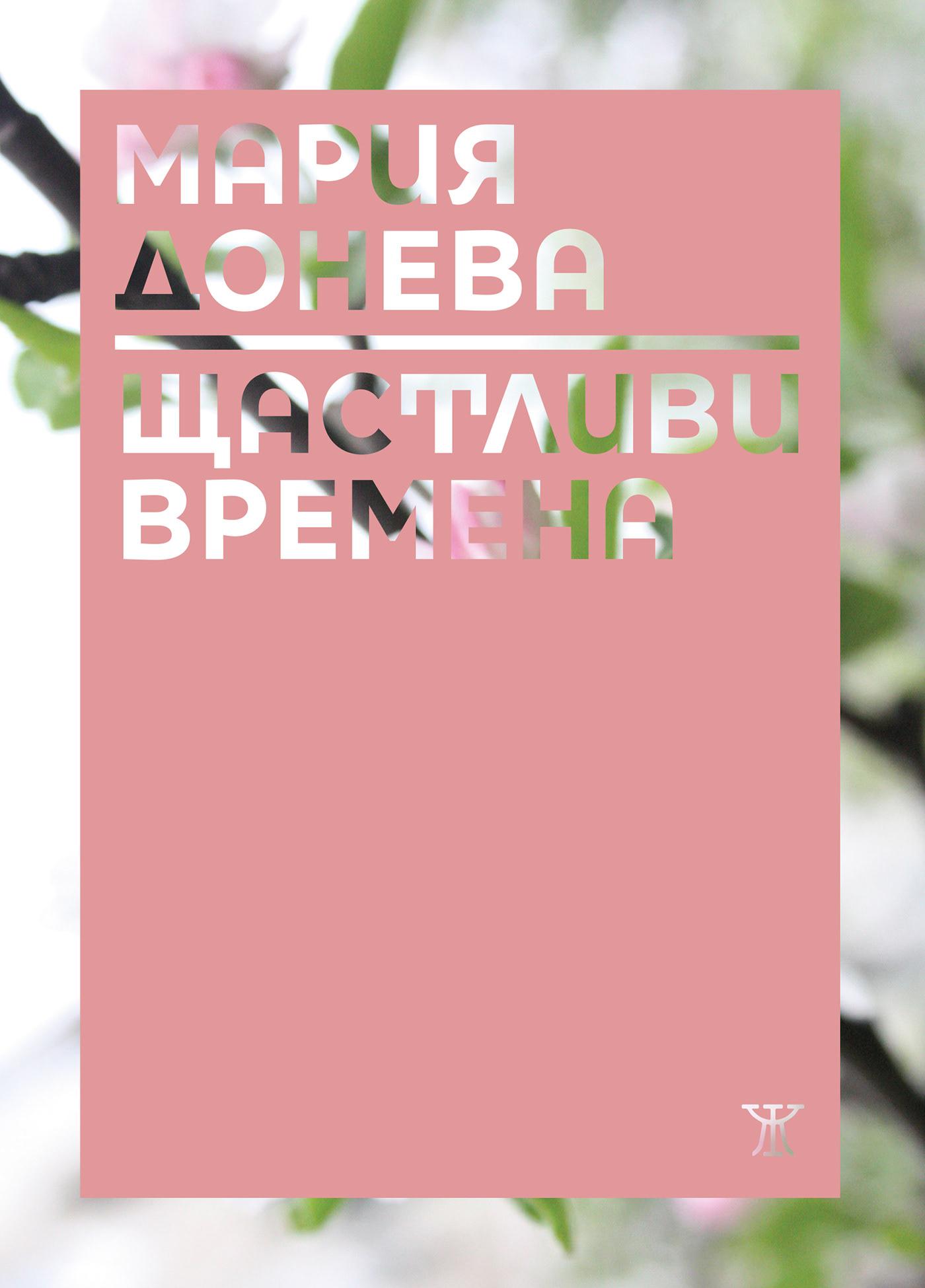 book design,Maria Doneva,Kiril Zlatkov