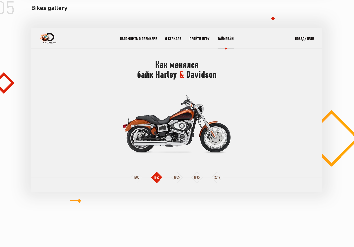 discovery Channel films harley Davidson Web site design ux UI
