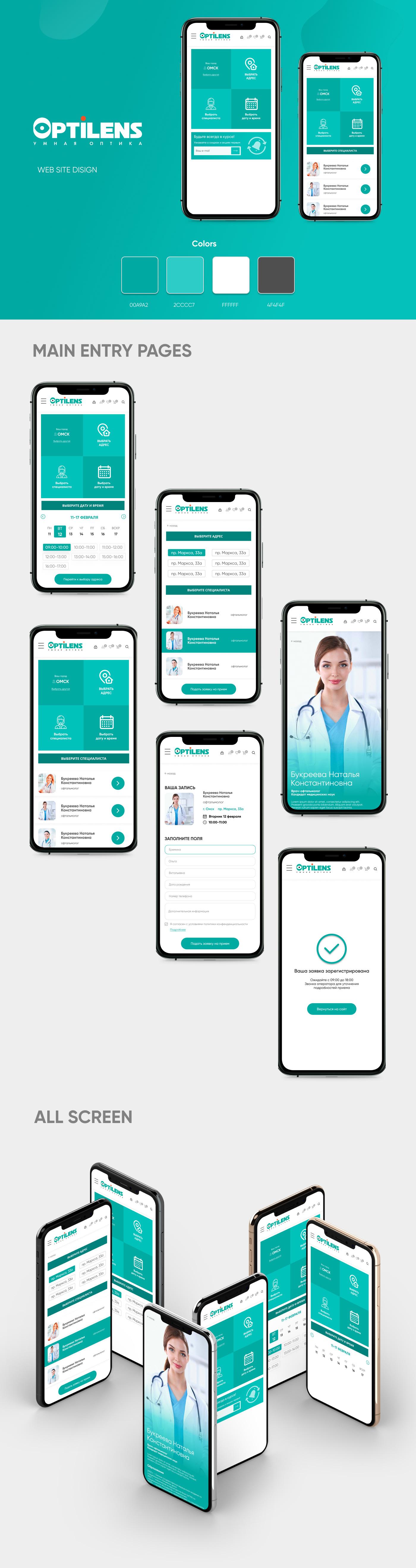 clinic design doctor medicine mobile Web webpage Website офтальмолог