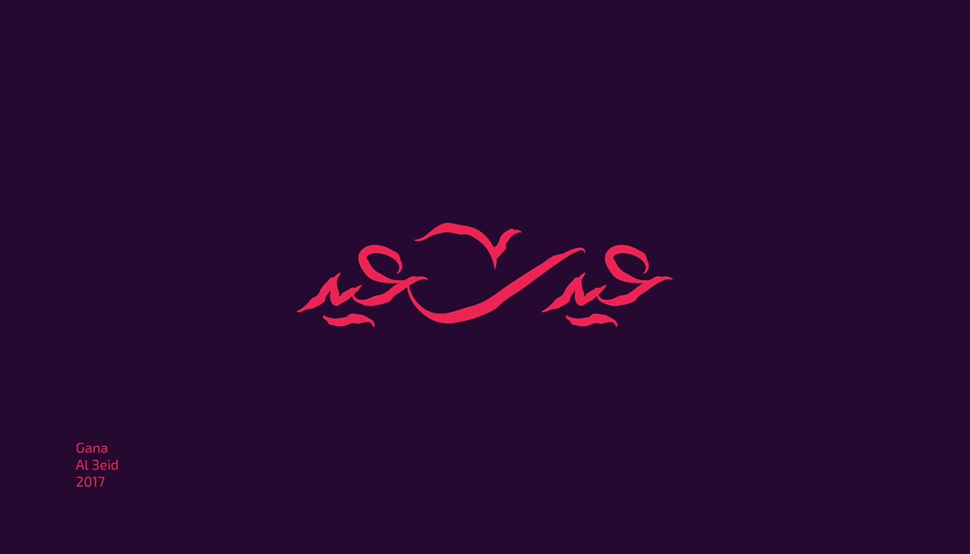 تايبوجرافي مخطوطات جانا العيد . Gana el3eid | free typography E6da2a53944981.5947bea0585c0